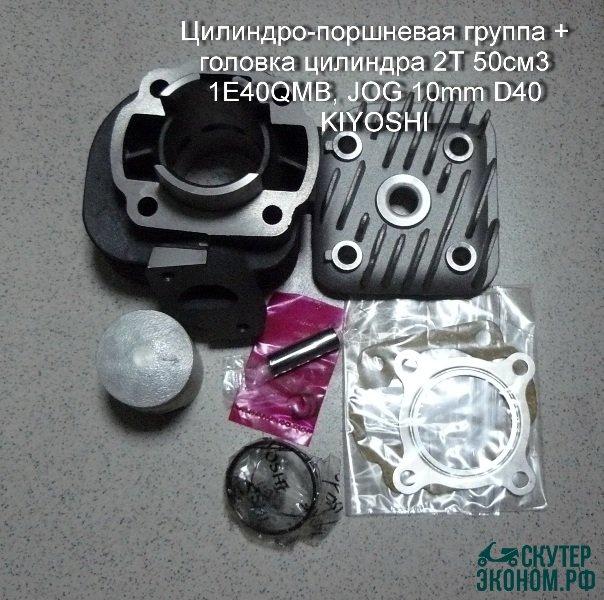ЦПГ 2Т 50см3 1E40QMB, JOG 10mm D40 KIYOSHI