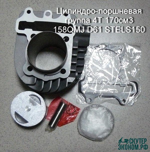 ЦПГ 4Т 170см3 158QMJ D61 STELS150