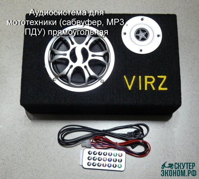 Аудиосистема (сабвуфер, MP3, ПДУ) прямоугольная