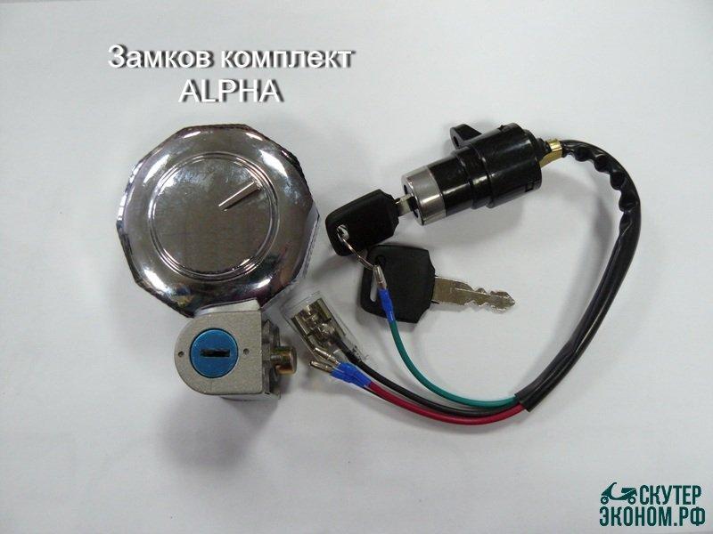 Замков комплект ALPHA