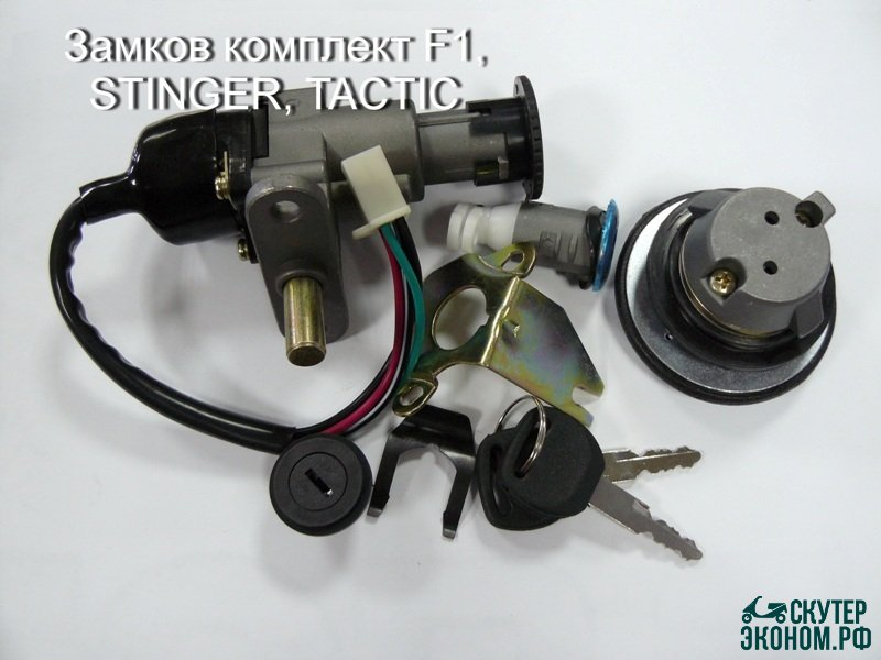Замков комплект F1, STINGER, TACTIC