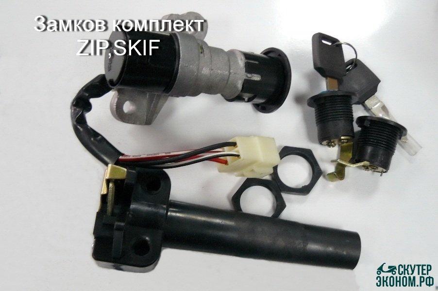 Замков комплект ZIP,SKIF, Jog 50