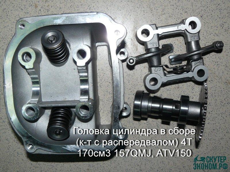 Головка цилиндра в сборе 4Т 170см3 157QMJ, ATV150 D61