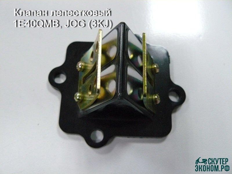 Клапан лепестковый 1E40QMB, JOG (3KJ)