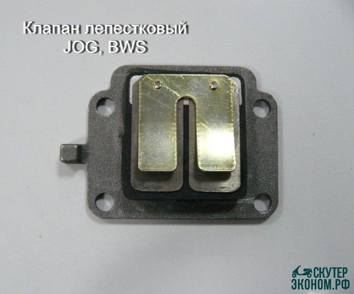 Клапан лепестковый JOG, 2JA