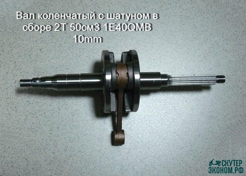 Вал коленчатый с шатуном в сборе 2Т 50см3 1E40QMB 10mm