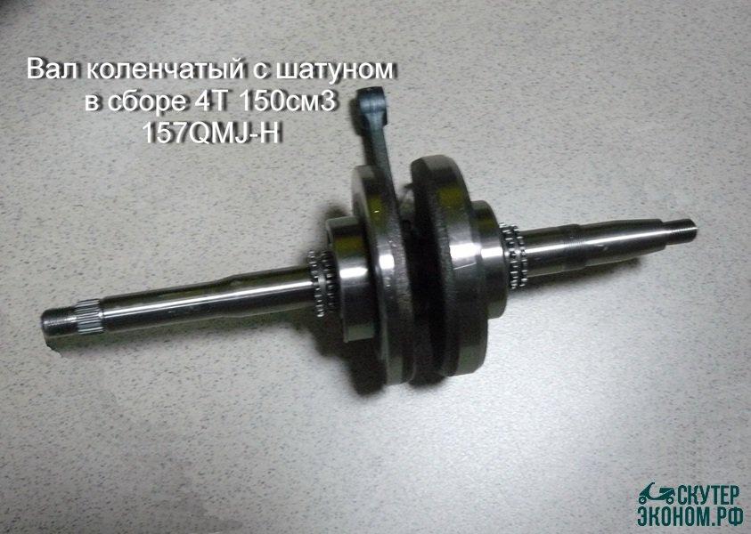 Вал коленчатый 4Т 150см3 157QMJ-H