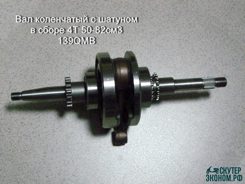 Вал коленчатый 4Т 50-82см3 139QMB