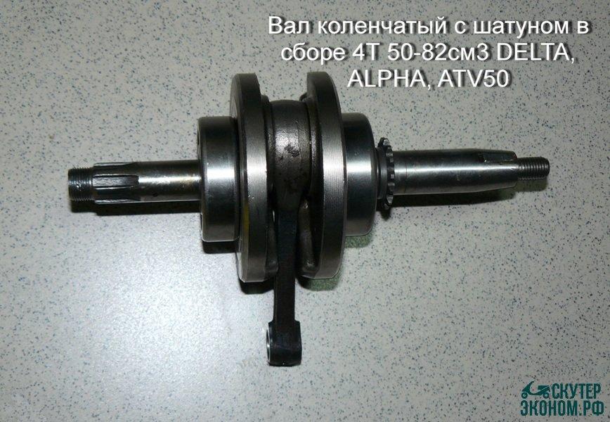 Вал коленчатый 4Т 50-82см3 DELTA, ALPHA, ATV50