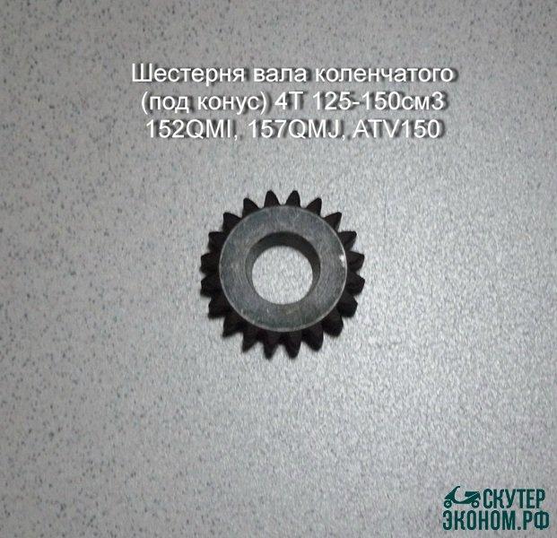Шестерня вала коленчатого (под конус) 4Т 125-150см3 152QMI, 157QMJ, ATV150