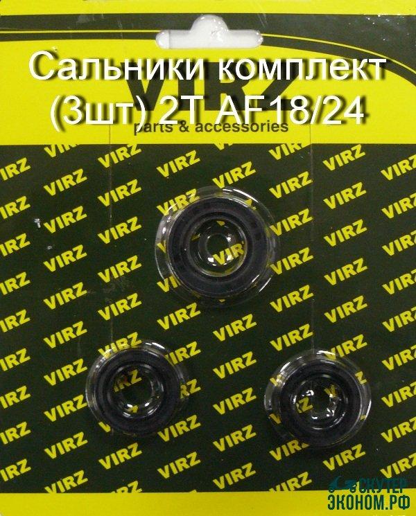 Сальники комплект (3шт) 2Т AF18/24