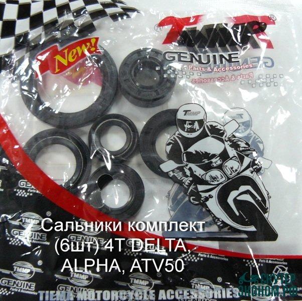 Сальники комплект (6шт) 4Т DELTA, ALPHA, ATV50