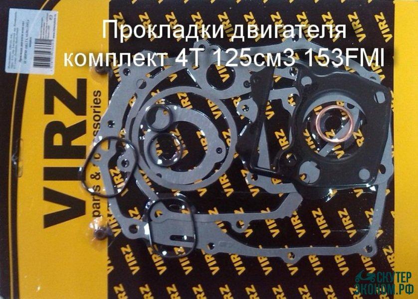 Прокладки двигателя комплект 4Т 125см3 153FMI