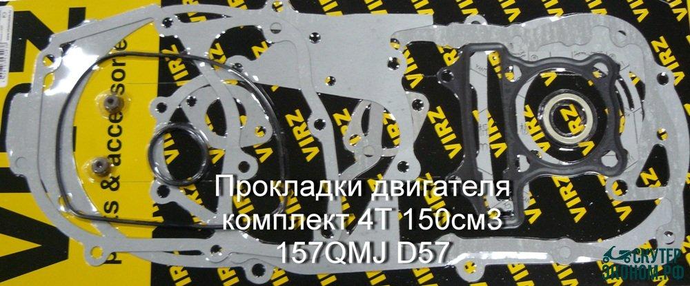 Прокладки двигателя комплект 4Т 150см3 157QMJ D57