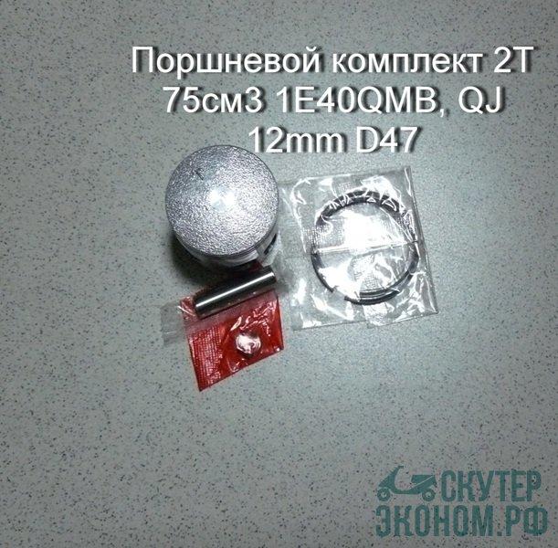 Поршневой комплект 2Т 75см3 1E40QMB, QJ 12mm D47