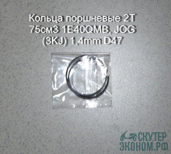 Кольца поршневые 2Т 75см3 1E40QMB, JOG (3KJ) 1,4mm D47