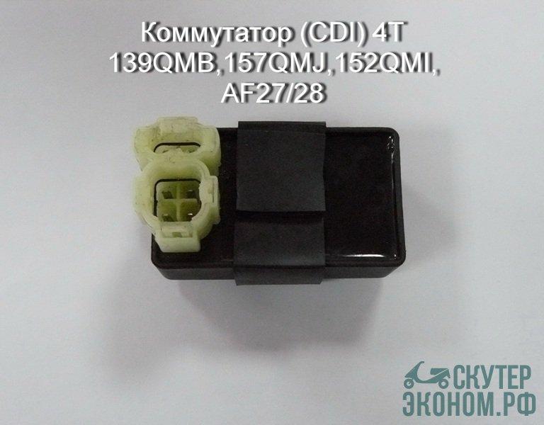 Коммутатор (CDI) 4Т 139QMB,157QMJ,152QMI, AF27/28