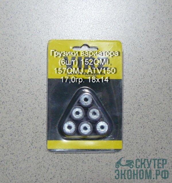 Грузики вариатора (6шт) 152QMI, 157QMJ, ATV150 17,0гр. 18x14