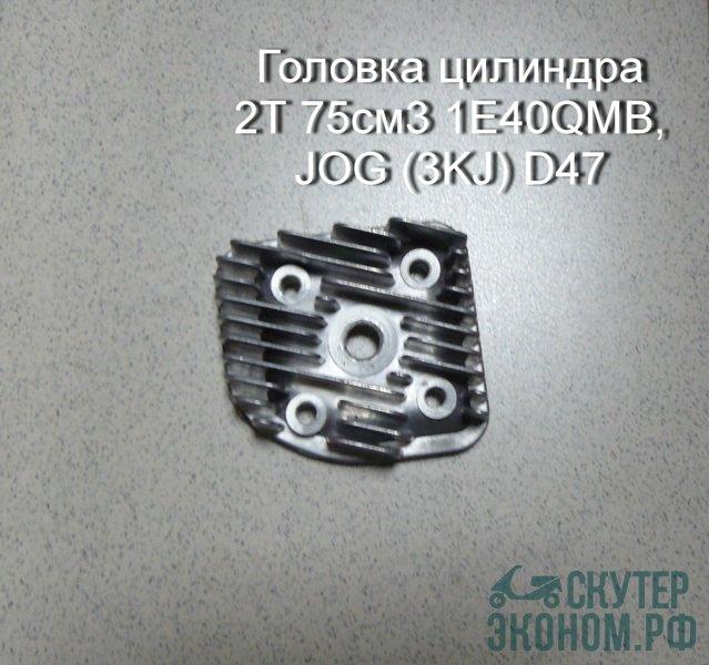 Головка цилиндра 2Т 75см3 1E40QMB, JOG (3KJ) D47