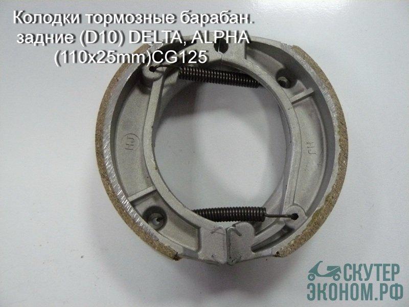 Колодки тормозные задние (D10) DELTA, ALPHA CG125