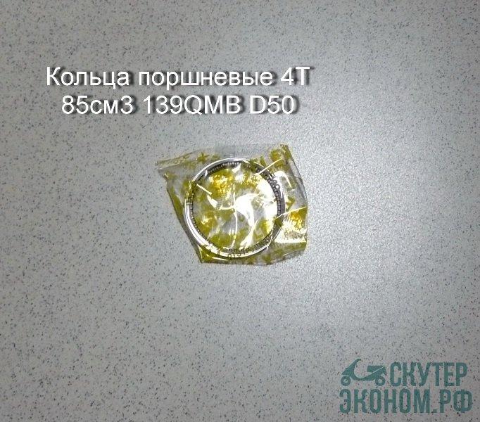 Кольца поршневые 4Т 85см3 139QMB D50