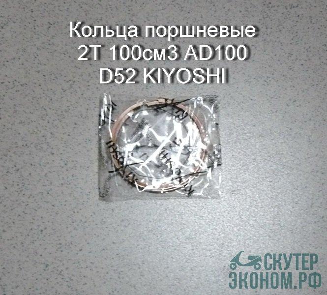 Кольца поршневые 2Т 100см3 AD100 D52 KIYOSHI