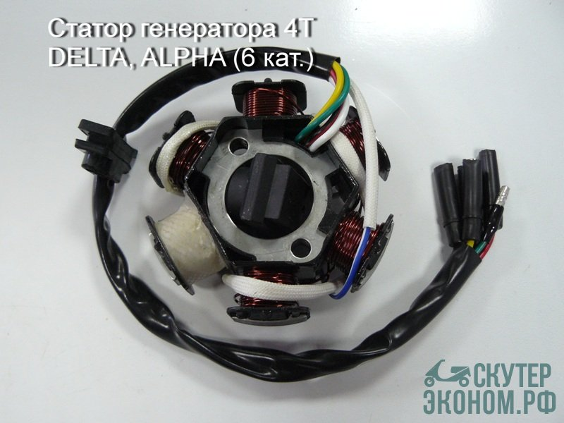 Статор генератора 4Т DELTA, ALPHA (6 кат.)