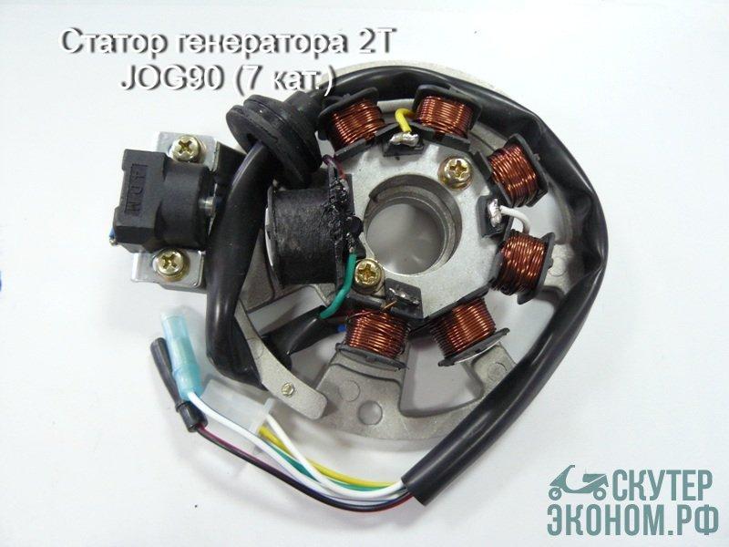 Статор генератора 2Т JOG90 (7 кат.)