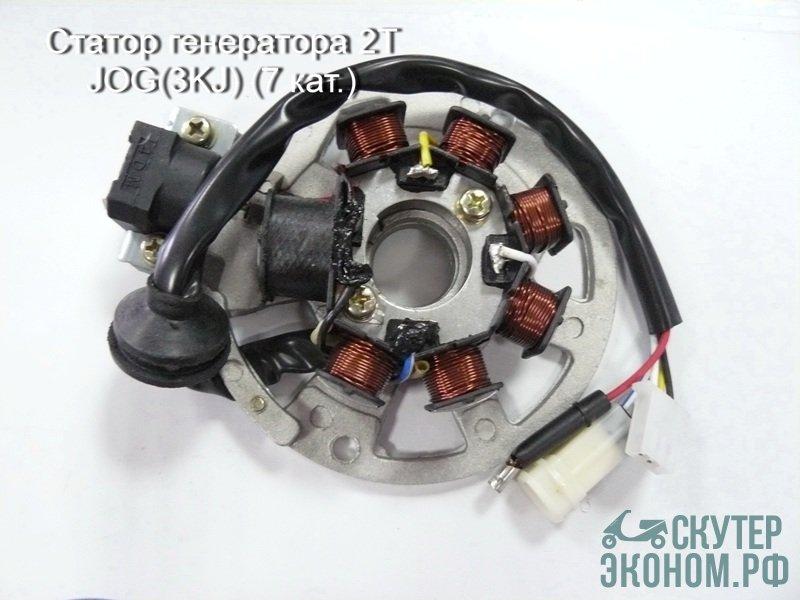 Статор генератора 2Т JOG(3KJ) (7 кат.)