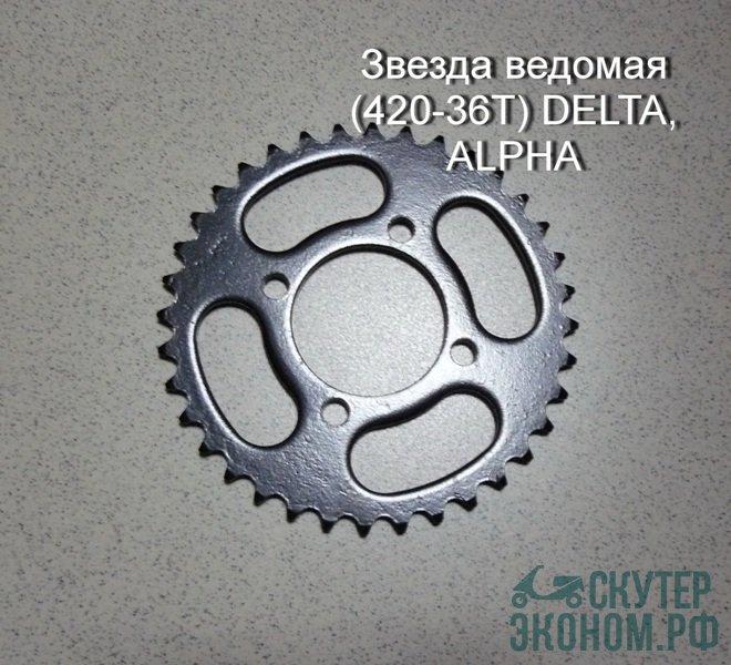 Звезда ведомая (420-36T) DELTA, ALPHA