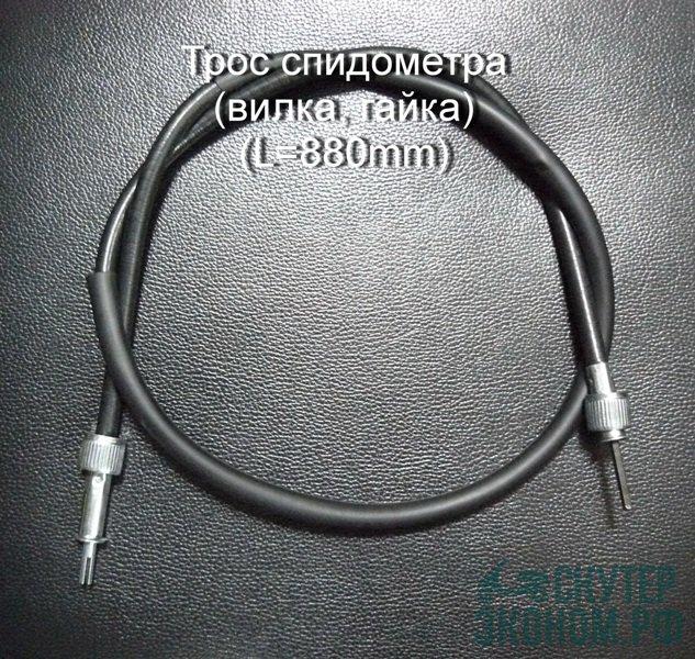 Трос спидометра (вилка, гайка) (L=880mm)