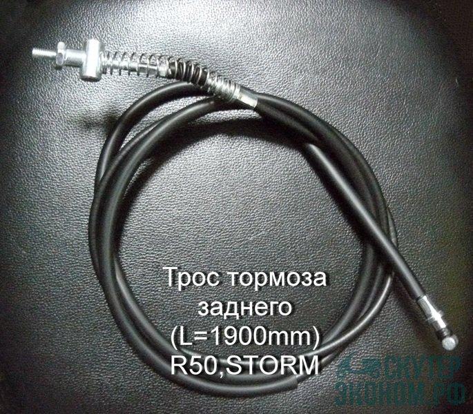 Трос тормоза заднего (L=1900mm) R50,STORM