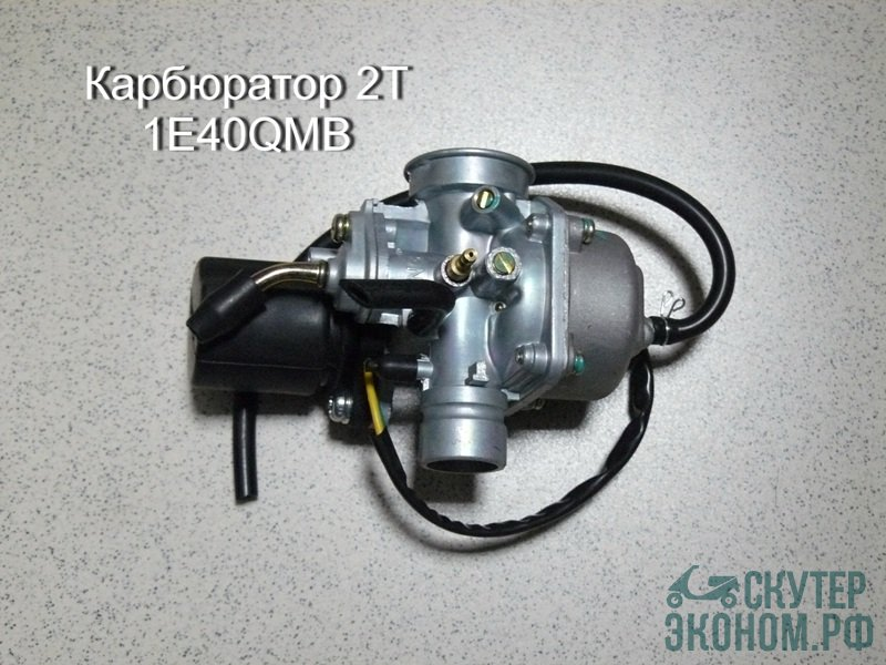 Карбюратор 2Т 1E40QMB