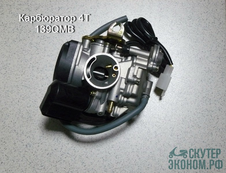 Карбюратор 4Т 139QMB