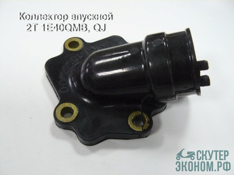 Коллектор впускной 2Т 1E40QMB, QJ