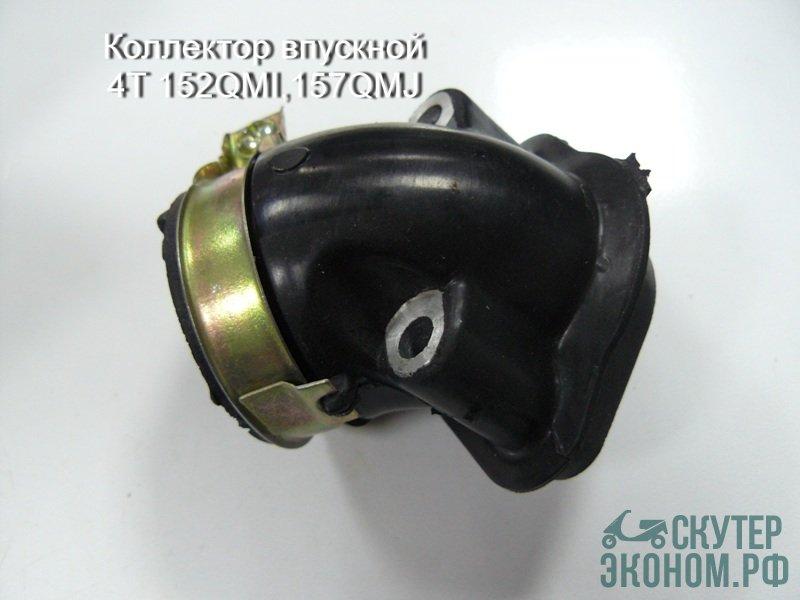 Коллектор впускной 4T 152QMI,157QMJ