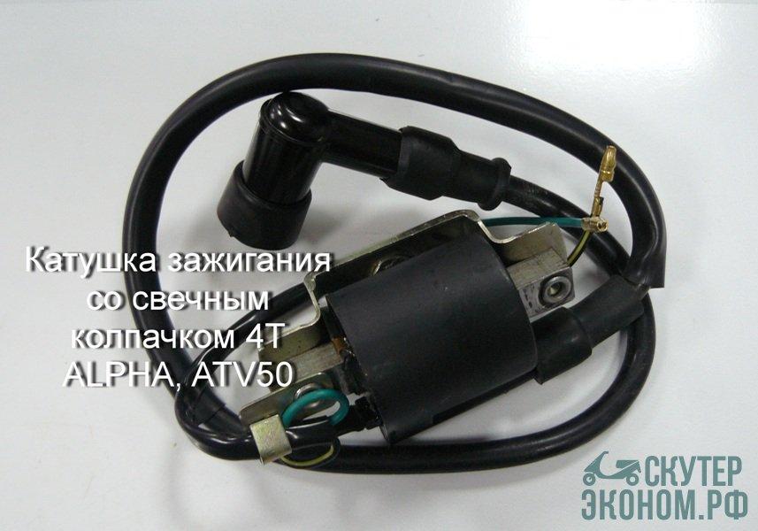 Катушка зажигания со свечным колпачком 4Т ALPHA, ATV50