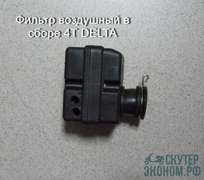 Фильтр воздушный в сборе 4T DELTA