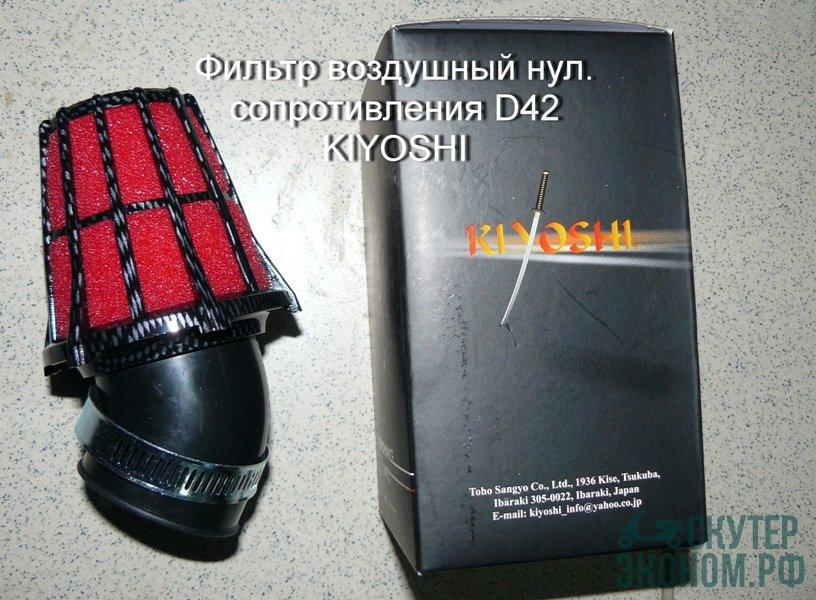 Фильтр воздушный нул. сопротивления D42 KIYOSHI