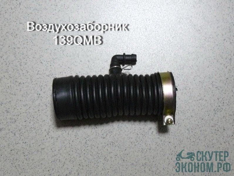 Воздухозаборник 139QMB