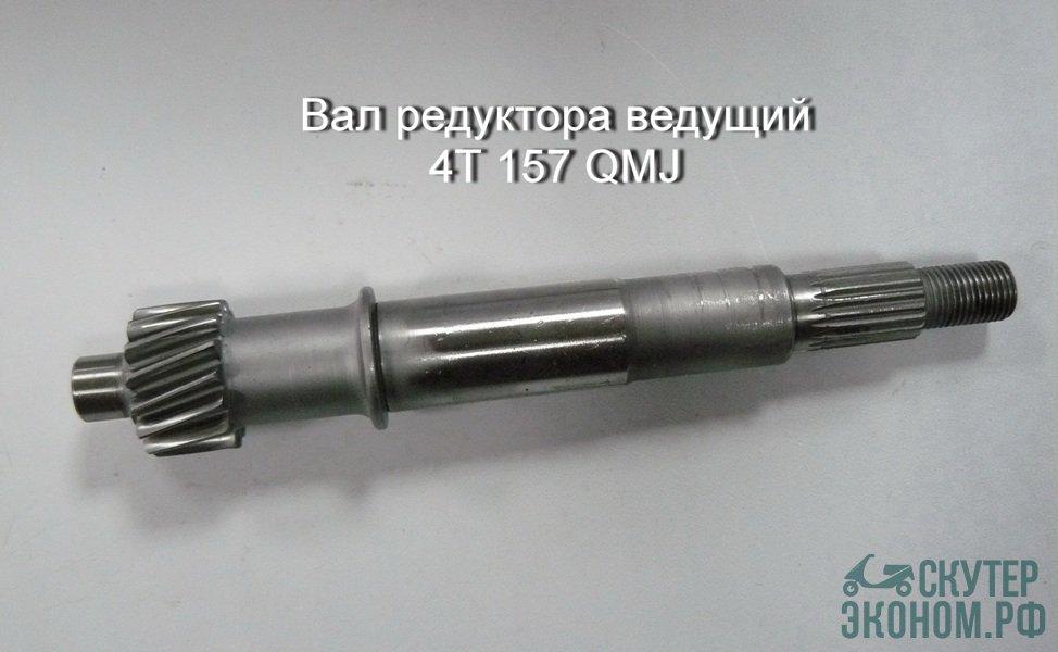 Вал редуктора ведущий 4Т 157 QMJ