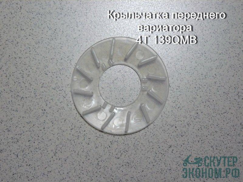 Крыльчатка переднего вариатора 4Т 139QMB