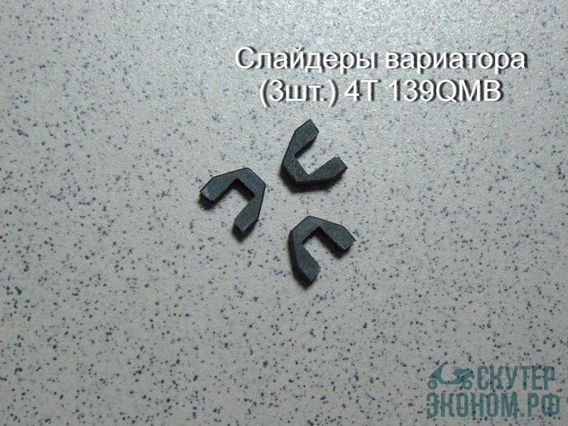 Слайдеры вариатора (3шт.) 4T 139QMB