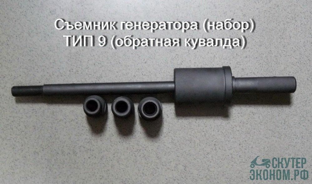 Съемник генератора (набор) ТИП 9 (обратная кувалда)