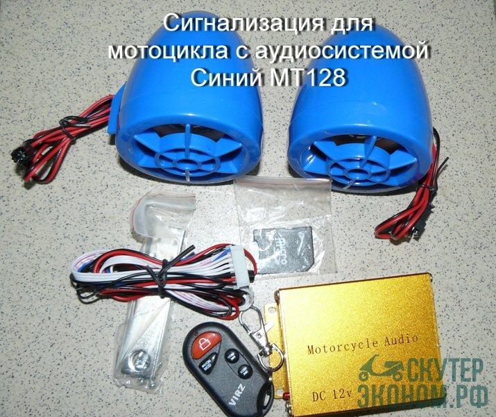 Сигнализация со встроенной аудиосистемой Синий МТ128