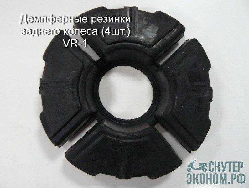 Демпферные резинки заднего колеса (4шт.) VR-1