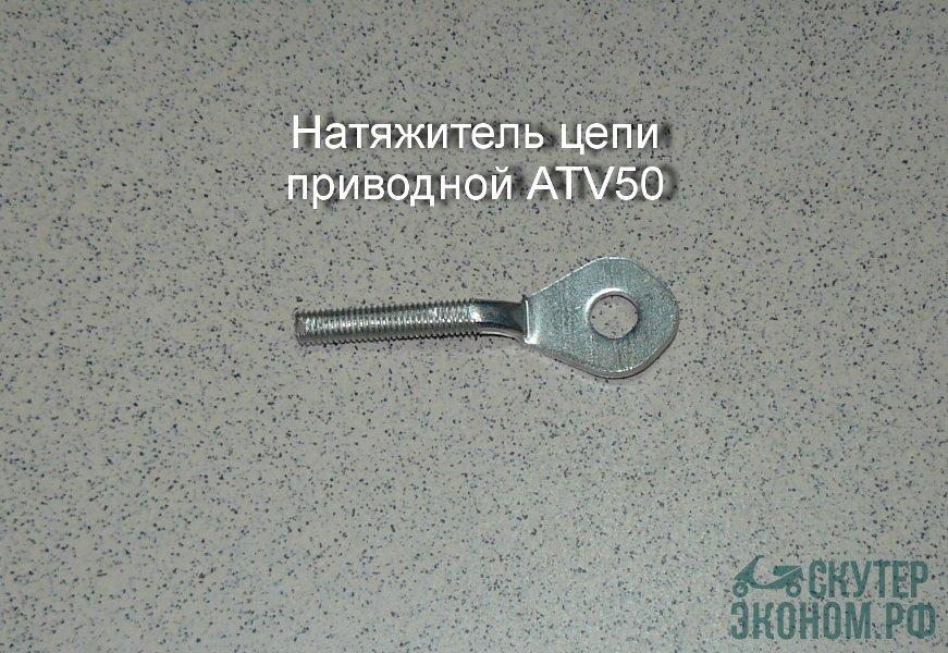 Натяжитель цепи приводной ATV50 -110