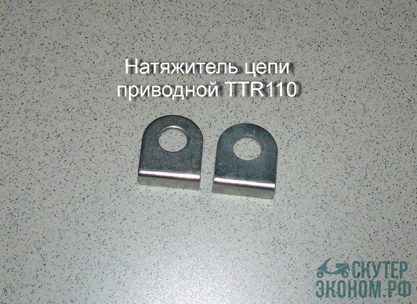 Натяжитель цепи приводной TTR110 2шт