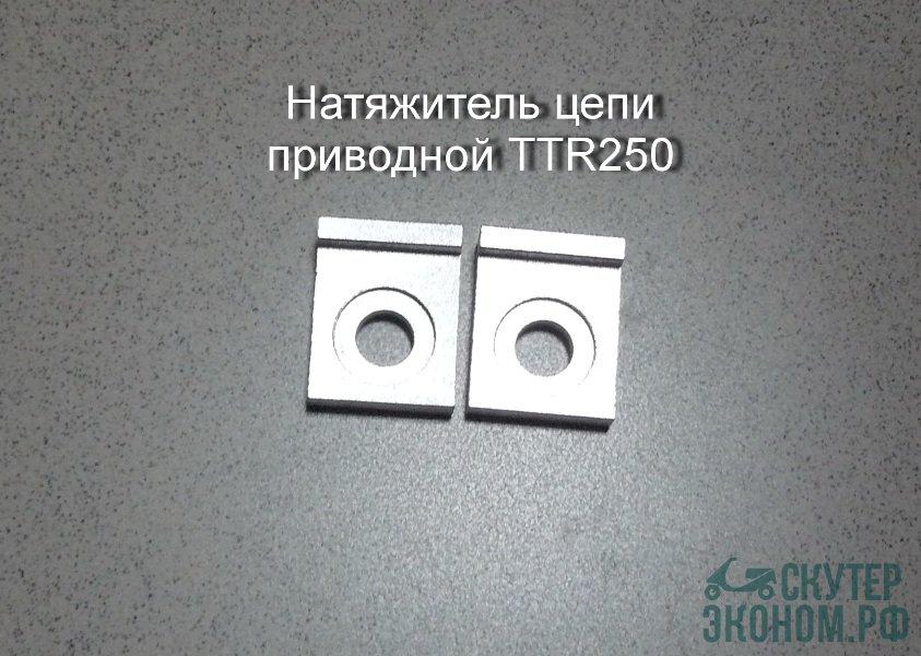 Натяжитель цепи приводной TTR250