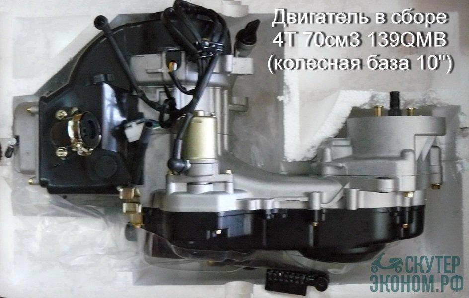 Двигатель в сборе 4Т 70см3 139QMB (колесная база 10